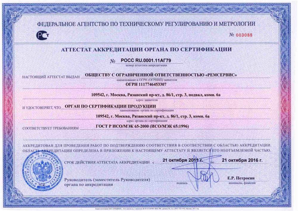 Vfso сертификация г воронеж показатели безопасности обязательная сертификация